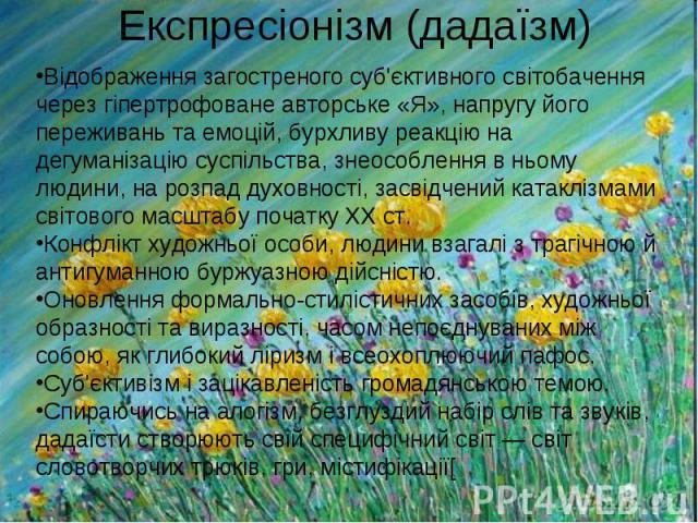 Експресіонізм (дадаїзм)