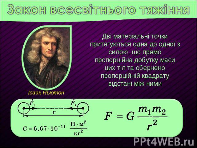 Дві матеріальні точки притягуються одна до одної з силою, що прямо пропорційна добутку маси цих тіл та обернено пропорційній квадрату відстані між ними Дві матеріальні точки притягуються одна до одної з силою, що прямо пропорційна добутку маси цих т…