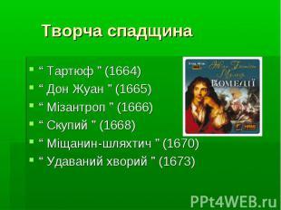 """Творча спадщина """" Тартюф """" (1664) """" Дон Жуан """" (1665) """" Мізантроп """" (1666) """" Ску"""