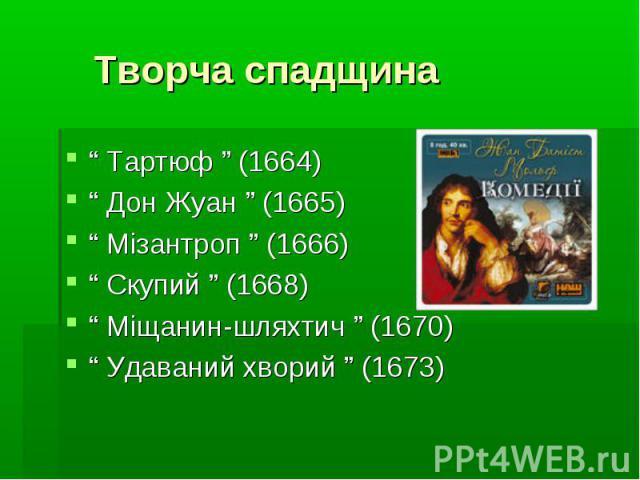 """Творча спадщина """" Тартюф """" (1664) """" Дон Жуан """" (1665) """" Мізантроп """" (1666) """" Скупий """" (1668) """" Міщанин-шляхтич """" (1670) """" Удаваний хворий """" (1673)"""