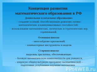 Концепция развития математического образования в РФ Дошкольное и начальное образ