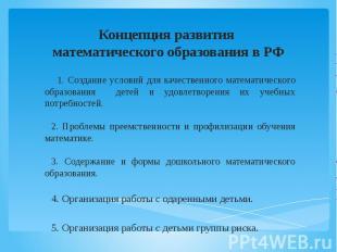 Концепция развития математического образования в РФ 1. Создание условий для каче