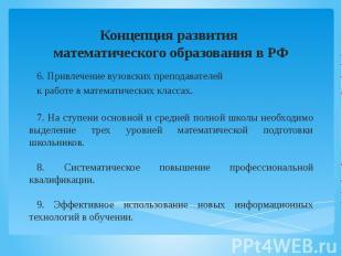 Концепция развития математического образования в РФ 6. Привлечение вузовских пре