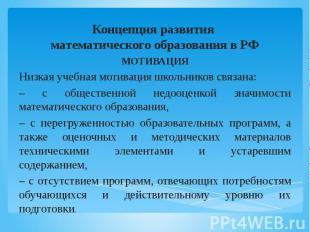 Концепция развития математического образования в РФ МОТИВАЦИЯ Низкая учебная мот