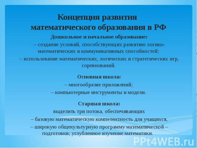 Концепция развития математического образования в РФ Дошкольное и начальное образование: – создание условий, способствующих развитию логико-математических и коммуникативных способностей; – использование математических, логических и стратегических игр…