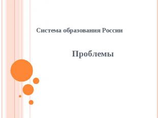 Система образования России Проблемы