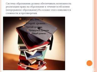 Система образования должна обеспечивать возможность реализации права на образова