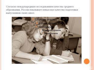 Согласно международным исследованиям качества среднего образования, Россия показ