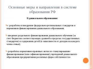 Основные меры и направления в системе образования РФ В дошкольном образовании: «