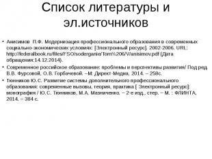 Список литературы и эл.источников Анисимов П.Ф. Модернизация профессионального о