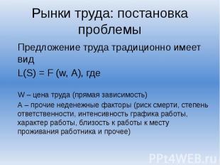 Рынки труда: постановка проблемы Предложение труда традиционно имеет вид L(S) =