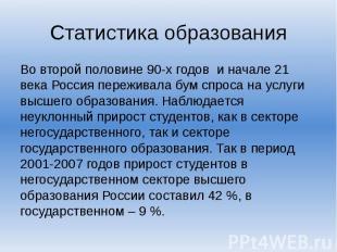Статистика образования Во второй половине 90-х годов и начале 21 века Россия пер