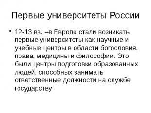 Первые университеты России 12-13 вв. –в Европе стали возникать первые университе