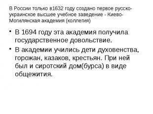 В России только в1632 году создано первое русско-украинское высшее учебное завед