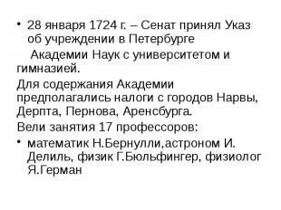 28 января 1724 г. – Сенат принял Указ об учреждении в Петербурге 28 января 1724