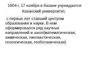 1804 г, 17 ноября в Казани учреждается Казанский университет, с первых лет ставш
