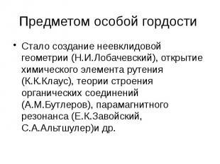 Предметом особой гордости Стало создание неевклидовой геометрии (Н.И.Лобачевский