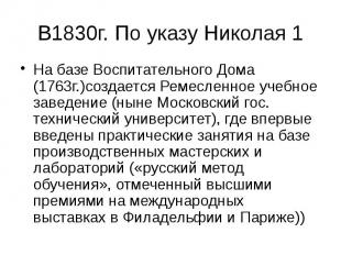 В1830г. По указу Николая 1 На базе Воспитательного Дома (1763г.)создается Ремесл