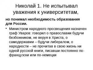 Николай 1. Не испытывал уважения к университетам, но понимал необходимость образ