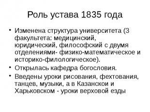 Роль устава 1835 года Изменена структура университета (3 факультета: медицинский