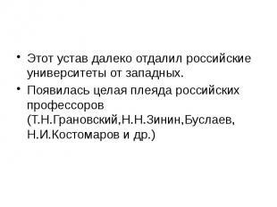 Этот устав далеко отдалил российские университеты от западных. Этот устав далеко