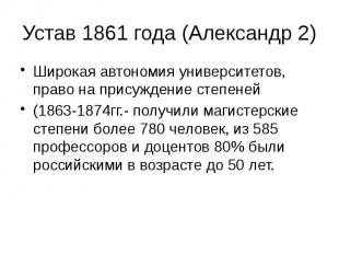 Устав 1861 года (Александр 2) Широкая автономия университетов, право на присужде