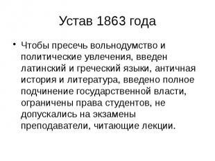 Устав 1863 года Чтобы пресечь вольнодумство и политические увлечения, введен лат