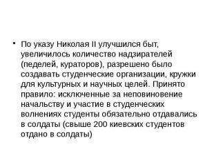 По указу Николая II улучшился быт, увеличилось количество надзирателей (педелей,