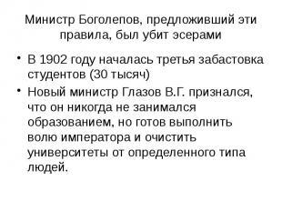 Министр Боголепов, предложивший эти правила, был убит эсерами В 1902 году начала