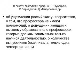 В печати выступили проф. С.Н. Трубецкой, В.Вернадский, Д.Менделеев и др об ущемл