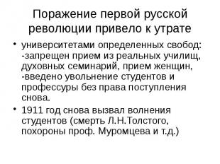 Поражение первой русской революции привело к утрате университетами определенных