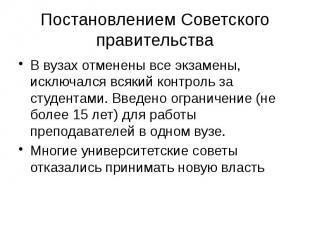 Постановлением Советского правительства В вузах отменены все экзамены, исключалс