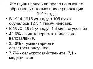 Женщины получили право на высшее образование только после революции 1917 года В