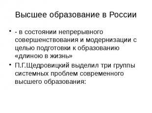 Высшее образование в России - в состоянии непрерывного совершенствования и модер