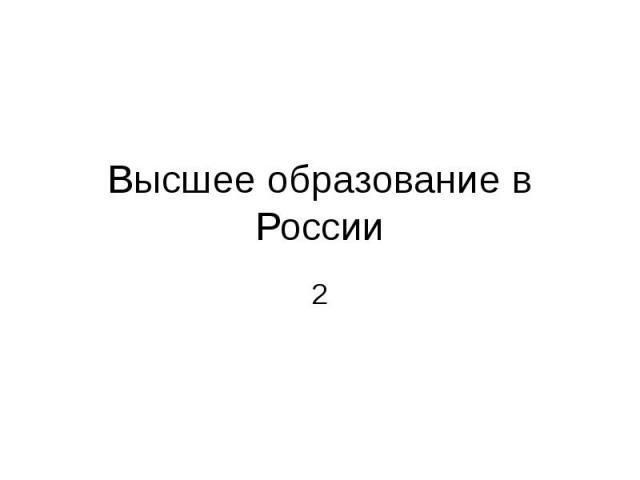 Высшее образование в России 2