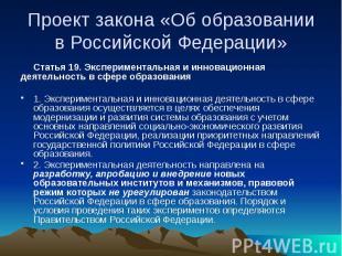 Проект закона «Об образовании в Российской Федерации» Статья 19. Экспериментальн