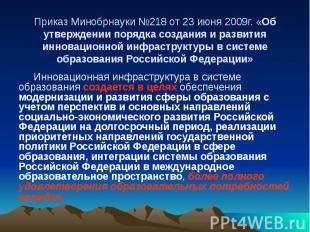 Приказ Минобрнауки №218 от 23 июня 2009г. «Об утверждении порядка создания и раз