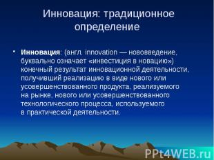 Инновация: традиционное определение Инновация: (англ. innovation— нововвед