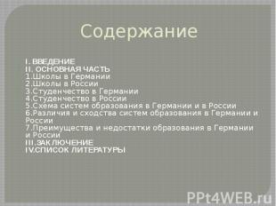Содержание I. ВВЕДЕНИЕ II. ОСНОВНАЯ ЧАСТЬ 1.Школы в Германии 2.Школы в России 3.
