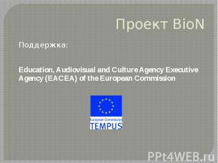 Проект BioN Поддержка: Education, Audiovisual and Culture Agency Executive Agenc
