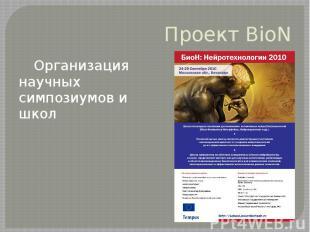 Проект BioN Организация научных симпозиумов и школ