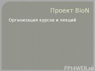 Проект BioN Организация курсов и лекций