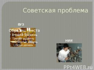 Советская проблема
