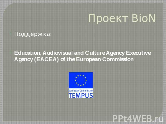 Проект BioN Поддержка: Education, Audiovisual and Culture Agency Executive Agency (EACEA) of the European Commission