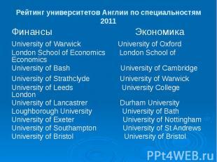 Рейтинг университетов Англии по специальностям 2011 Финансы Экономика University