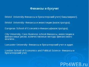 Финансы и бухучет Bristol University-Финансы и бухгалтерский учет( бакалавриат).
