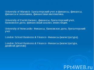 University of Warwick- Бухгалтерский учет и финансы, финансы, финансы и экономик