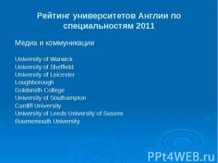 Рейтинг университетов Англии по специальностям 2011 Медиа и коммуникации Univers