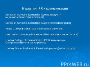 Маркетинг PR и коммуникации European School of Economics-Коммуникации и медиамен