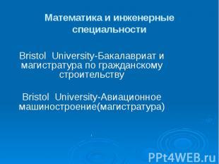 Математика и инженерные специальности Bristol University-Бакалавриат и магистрат